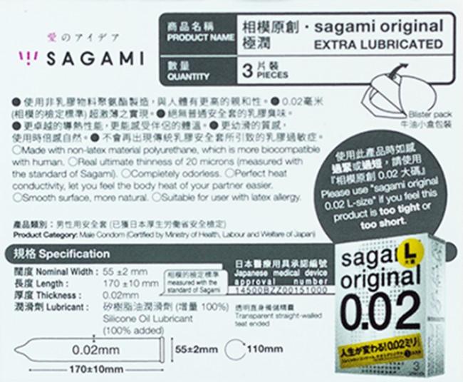 Sagami 0.02 Bao cao su nhiều chất bôi trơn siêu mỏng Nhật Bản (Hộp 3 chiếc)